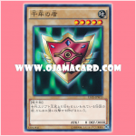 15AX-JPM13 : Millennium Shield (Common)
