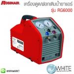 เครื่องดูด/ฟอกเติมน้ำยาแอร์ รุ่น RG6000 ยี่ห้อ Robinair จากประเทศเยอรมัน
