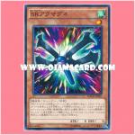 MACR-JP007 : Speedroid Fiendmagnet / Speedroid Demonmagne (Common)