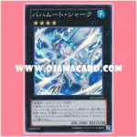 DP15-JP022 : Bahamut Shark (Super Rare)