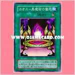 P3-10 : Black Magic Ritual / Chaos - Black Magic Ritual (Super Rare)