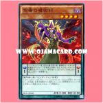 SD31-JP006 : Violet Poison Magician (Super Rare)