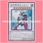 STOR-JP040 : Odin, Father of the Aesir / Polar God Sacred Emperor Odin (Ultra Rare)