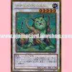 GS05-JP010 : Naturia Beast (Gold Rare)