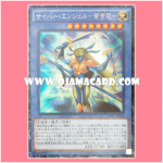 CPF1-JP014 : Cyber Angel - Dakini (Collectors Rare)