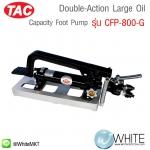 Double-Action Large Oil Capacity Foot Pump รุ่น CFP-800-D ยี่ห้อ TAC (CHI)
