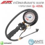 เกจ์วัดและเติมลมยาง แบบกด 170PSI/12BAR รุ่น 4058L ยี่ห้อ JTC Auto Tools จากประเทศไต้หวัน