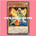 DBHS-JP001 : Enlightened of Nephthys / Enlightening Hand of Nephthys (Common)