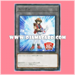 ST18-JPT02 : Token (Jaden - OCG 20th Anniversary) (Common)