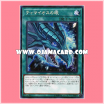 RC02-JP035 : The Eye of Timaeus (Collectors Rare)