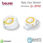 เบบี้มอนิเตอร์ เครื่องติดตามการนอนหลับของลูกน้อย Beurer Baby care Monitor รุ่น JBY92 รับประกัน 3 ปี