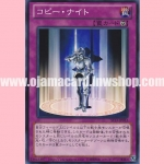 ST13-JP033 : Copy Knight (Common)