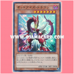 ST14-JPA01 : Odd-Eyes Dragon (Ultra Rare)