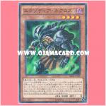 MB01-JP009 : Exodia Necross (Millennium Rare)