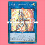 WJMP-JP027 : Firewall Dragon (Normal Parallel Rare)