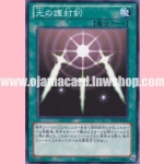 ST12-JP023 : Swords of Revealing Light (Common)