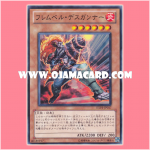 EXP3-JP017 : Flamvell Commando / Flamvell Deathgunner (Common)