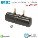 ชุดล้างระบบ สำหรับงานรถยนต์ไฮบริด รุ่น ASC2000 ยี่ห้อ WAECO จากประเทศเยอรมัน