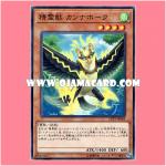 LVP1-JP069 : Spiritual Beast Cannahawk / Spiritual Beast Kannahawk (Common)