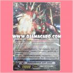 CP16/005TH : อัลติเมทไรเซอร์•เมก้า-แฟลร์ (Ultimate Raizer Mega-flare) - RRR