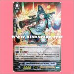 G-CP01/029TH : องครักษ์พิทักษ์ศาลเจ้าหลวง, ฮาฮิกิ (Imperial Shrine Guard, Hahiki)