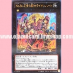 CPZ1-JP018 : Number 54: Lion Heart (Ultra Rare)