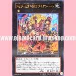 CPZ1-JP018 : Number 54: Lion Heart (Ultra Rare)