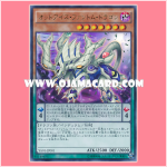 YA01-JP001 : Odd-Eyes Phantom Dragon (Ultra Rare)