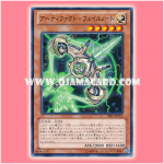 PRIO-JP013 : Artifact Failnaught (Common)