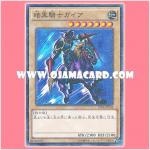 15AX-JPY05 : Gaia The Fierce Knight / Gaia the Dark Knight (Millennium Rare)