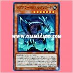 EP17-JP006 : Subterror Behemoth Umastryx / Subterror Malice Liguriard (Super Rare)