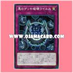 SR06-JP030 : Grinning Grave Virus / Evil Deck Destruction Virus (Super Rare)