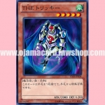 GS05-JP004 : The Tricky (Common)