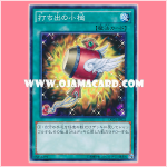 DC01-JP022 : Magical Mallet / Mallet of Luck (Normal Parallel Rare)