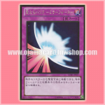 GDB1-JP017 : Holy Barrier - Mirror Force / Mirror Force (Gold Rare)