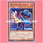 LTGY-JP020 : Battlin' Boxer Counterpunch / Burning Knuckler Counterblow (Common)