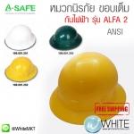 หมวกนิรภัยขอบเต็ม กันกระแทก และไฟฟ้าแรงสูง ALFA 2 (Safety Hat ALFA 2) Lnwmall