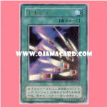 P4-03 : Thousand Knives / Thousand Knife (Ultra Rare)