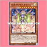 FLOD-JP026 : Forceaurage the Elemental Lord / Forceaurage the Light Spirit God (Super Rare)
