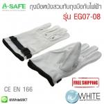 ถุงมือหนังสวมทับถุงมือกันไฟฟ้า รุ่น EG-07-08 (Leather Overgloves)