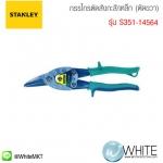 กรรไกรตัดสังกะสี/เหล็ก (ตัดขวา) รุ่น S351-14564 ยี่ห้อ STANLEY