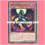 EP15-JP010 : Draghig, Malebranche of the Burning Abyss / Dragonel, Malebranche of the Afterlife (Common)