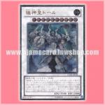 STOR-JP038 : Thor, Lord of the Aesir / Polar God Emperor Thor (Ultimate Rare)