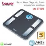 Beurer Diagnostic Bathroom Scale เครื่องชั่งน้ำหนักวัดมวล ระบบดิจิตอล รุ่น BF195 Limited Edition