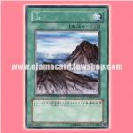TP12-JP011 : Mountain (Common)