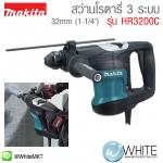 """สว่านโรตารี่ 3 ระบบ ใช้กับดอกสว่าน SDS-PLUS 32mm (1-1/4"""") รุ่น HR3200C ยี่ห้อ Makita (JP) Rotary Hammer"""