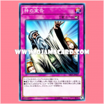 SR05-JP037 : Solemn Judgment / God's Pronouncement (Common)