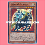 VE09-JP003 : Gaia The White Knight / Gaia, the Knight of White Nights (Ultra Rare)