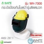 กระบังหน้าชนิดติดกับหมวก รุ่น WH-7000 (Clip Cap Welding Helmet)
