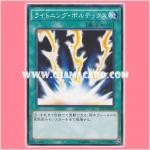 ST14-JP023 : Lightning Vortex (Common)